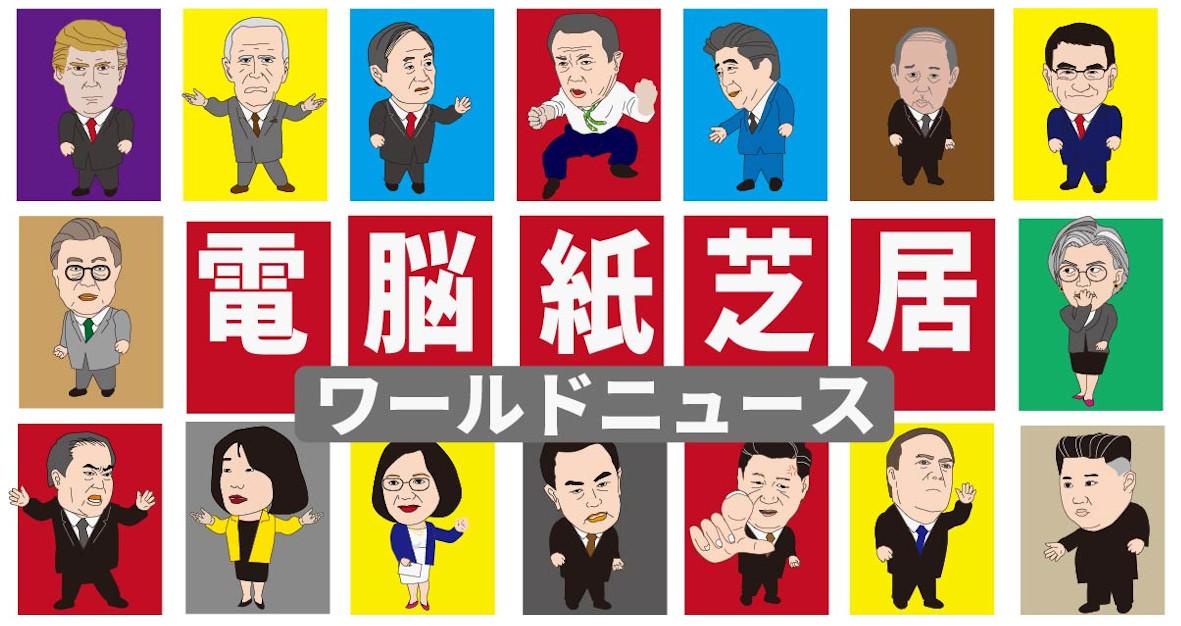韓国経済電脳紙芝居