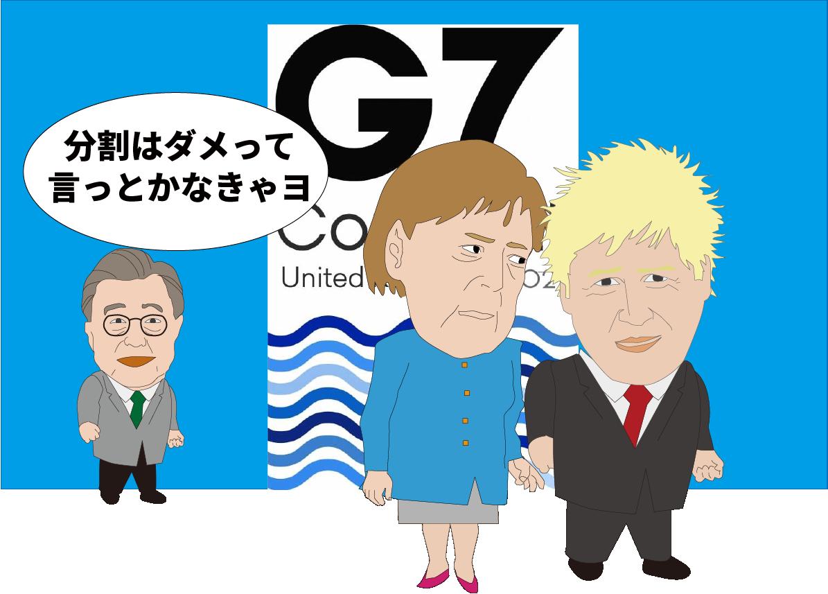 韓国G7へ
